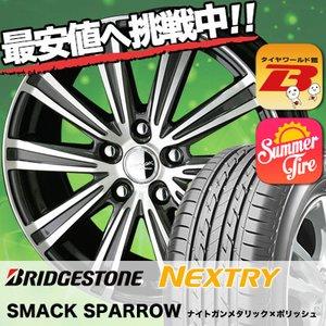 最も信頼できる 215/45R17 ブリヂストン ネクストリー スマック スパロー サマータイヤホイール4本セット BRIDGESTONE NEXTRY BS, 三条市 1e10d28c