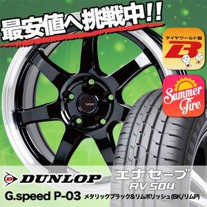送料無料 215/65R16 98H ダンロップ エナセーブ RV504 RV504 G.speed P-03 G.speed サマータイヤホイール4本セット 98H DUNLOP ENASAVE RV504 16インチ, eまいんず:ac0e221e --- blog.buypower.ng