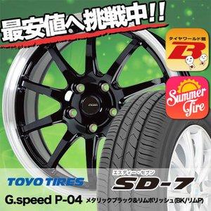 100%の保証 205/55R16 91V トーヨー 91V P-04 トーヨー タイヤ エスディーセブン G.speed P-04 サマータイヤホイール4本セット TOYO TIRES SD-7 16インチ, 湘南ワインセラー:46713c53 --- blog.buypower.ng