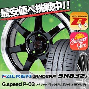 【まとめ買い】 195 シンセラ/60R16 195/60R16 89H ファルケン シンセラ SN832i G.speed P-03 G.speed サマータイヤホイール4本セット FALKEN SINCERA SN832i 16インチ, 【お気にいる】:69593d73 --- vouchercar.com