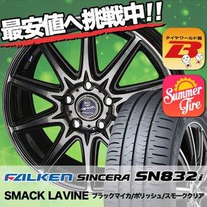 フジオカシ 215/60R16 95H ファルケン シンセラ SN832i SMACK LAVINE サマータイヤホイール4本セット, バニティスタジオVS66 eb73b40b