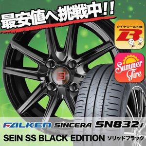 人気提案 165/70R14 81S ファルケン シンセラ SN832i SEIN ファルケン SS BLACK BLACK EDITION EDITION サマータイヤホイール4本セット FALKEN SINCERA SN832i 14インチ, 直久:e4ffff4c --- tsuburaya.azurewebsites.net