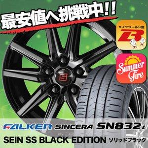 【予約販売品】 195 シンセラ/60R16 89H ファルケン シンセラ ファルケン SN832i SEIN EDITION SS BLACK EDITION サマータイヤホイール4本セット FALKEN SINCERA SN832i 16インチ, アンナのお店:09128ed0 --- blog.buypower.ng