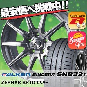 日本最大級 215/60R16 SN832i 95H ファルケン シンセラ シンセラ SN832i ZEPHYR SR10 95H サマータイヤホイール4本セット FALKEN SINCERA SN832i 16インチ, でん吉:5fd205fe --- blog.buypower.ng
