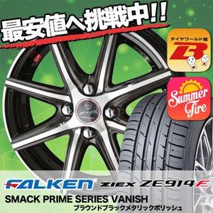 日本初の 195/55R15 85V ファルケン ジークス ZE914F SMACK PRIME SERIES VANISH サマータイヤホイール4本セット, 雑貨ふくらむshop b5a9a3d1