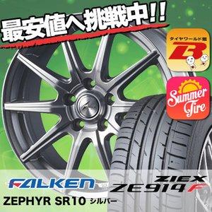 最大の割引 215 215/45R17/45R17 91W XL ファルケン ジークス ZEPHYR ZE914F ZEPHYR SR10 ジークス サマータイヤホイール4本セット FALKEN ZIEX ZE914F 17インチ, ジェイエスジェイ:8a35362e --- extremeti.com