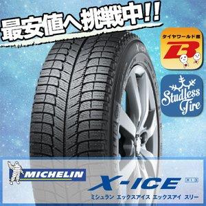 大特価!! 175/70R13 86T スタッドレス 単品1本 ミシュラン(MICHELIN) エックスアイス(X-ICE) XI3 スタッドレスタイヤ 単品 1本 価格, マダム トランテアン 1e8c77cc