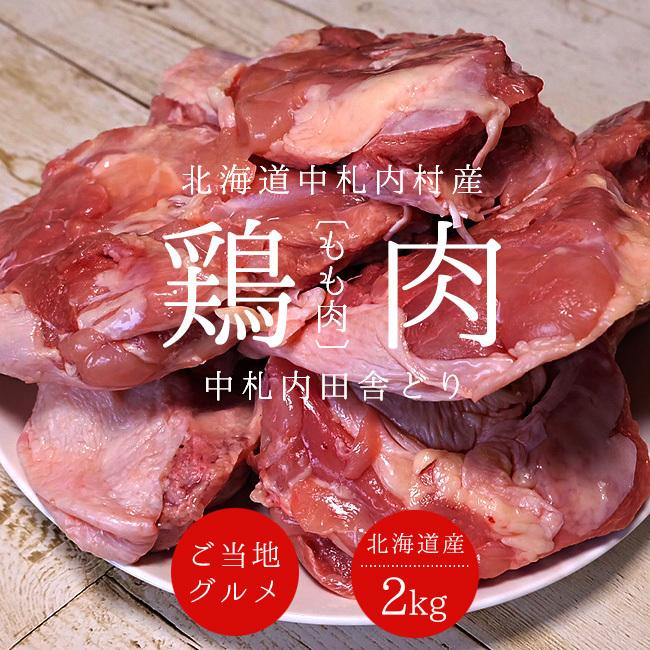 中札内田舎どり鶏もも肉