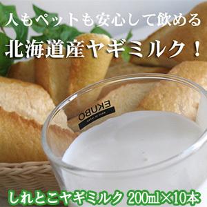 ヤギミルク10本セット