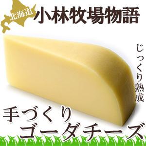 チーズ ゴーダ 世界中で愛される「ゴーダチーズ」の特徴とおつまみレシピ