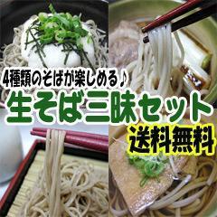 生そば三昧セット(更科そば・やぶ 藪、2種・ごまそば)4種類の生蕎麦セット