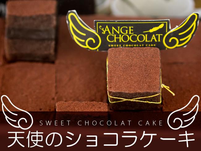天使のショコラケーキ【SWEET CHOCOLAT CAKE...|北海道特産品 吉粋【ポンパレモール】