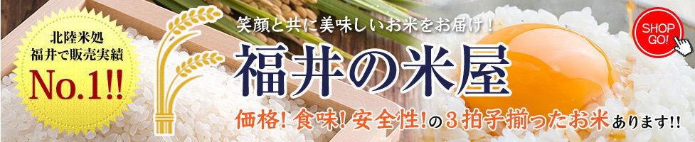 福井の米屋 お米通販 配達 福井精米 福井県産 福井米 あきさかり コシヒカリ 送料無料 10kg 30kg