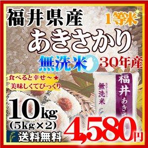 あきさかり10kg無洗米