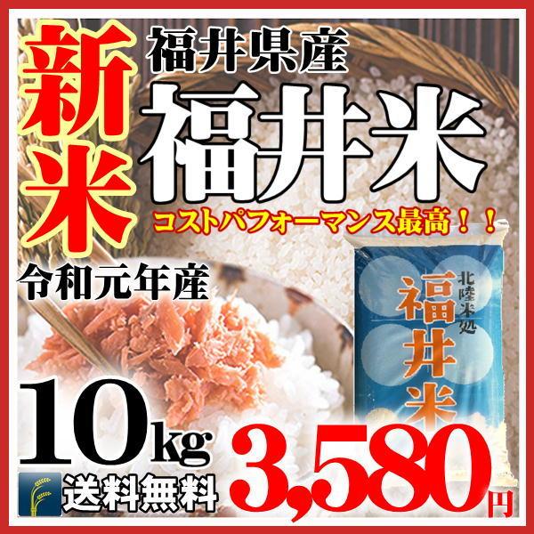 福井米10kg