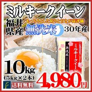 ミルキークイーン10kg無洗米