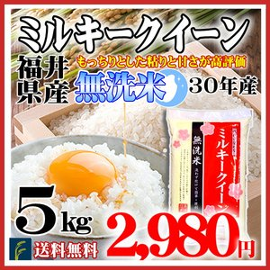 ミルキークイーン5kg無洗米