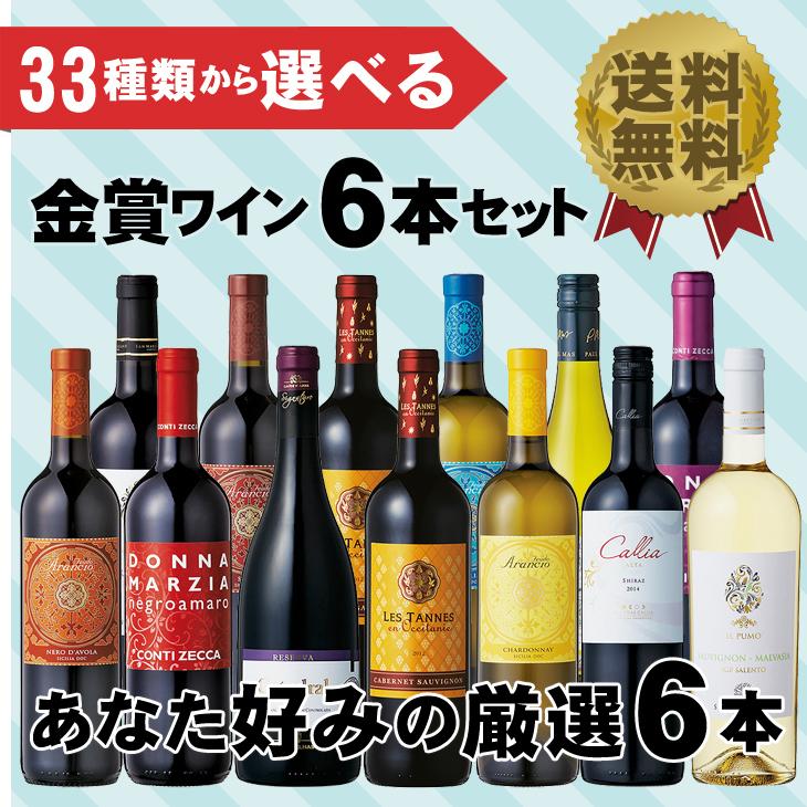 33種類から選べる 金賞ワイン 6本セット 送料無料