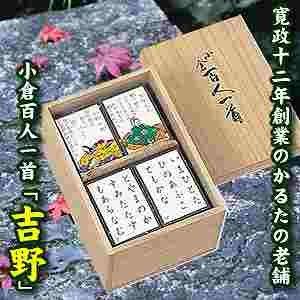【新作入荷!!】 小倉百人一首「吉野」/かるた/冷泉/桐箱/玩具/カード/カードゲーム/正月/年末/年始/元旦/家族/友達/遊び/知恵/ 日本の伝統を伝えます。かるた職人が手掛けた上質かるた, モノウチョウ:5d231fc9 --- genealogie-pflueger.de