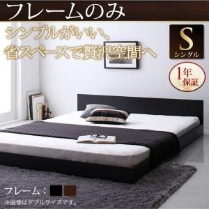 【公式】 シンプルヘッドボード・フロアベッド【llano HOME】ジャーノ フレームのみ シングル ベッド シングル【】, Bijouterie euro flat:9158eb7d --- abizad.eu.org