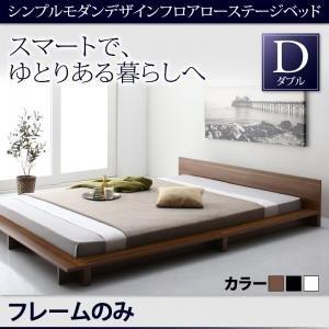 想像を超えての シンプルモダンデザインフロアローステージベッド Gunther ,U-LIFE ギュンター ベッドフレームのみ ダブル  ダブル ベッド HOME、ダブル、送料無料, MESSE:8756f987 --- kmbusiness.com.br
