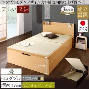 安い購入 組立設置 シンプルモダンデザイン大容量収納日本製棚付きガス圧式跳ね上げ畳ベッド 結葉 ユイハ ユイハ セミダブル ,U-LIFE 深さグランド セミダブル ベッド, ミュージックハウス フレンズ:4a75f0e7 --- frmksale.biz