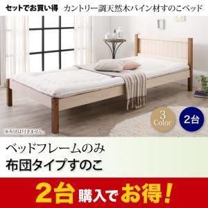激安超安値 セットでお買い得 カントリー調天然木パイン材すのこベッド HOME ベッドフレームのみ 布団用すのこ 布団用すのこ 2台タイプ 2台タイプ シングル すのこベッド, クロタキムラ:0e117f99 --- dpu.kalbarprov.go.id