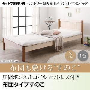 【有名人芸能人】 セットでお買い得 カントリー調天然木パイン材すのこベッド 圧縮ボンネルコイルマットレス付き 布団用すのこ 1台タイプ シングル, 高清水町 d659ef5f