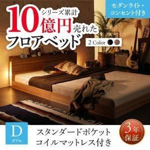 上質で快適 新生活おすすめの10億円売れたフロアベッドシリーズ スタンダードポケットコイルマットレス付き モダンライト・コンセント付 ダブル HOME ベッド フロアベッド, エバーライフ:08b76952 --- 5613dcaibao.eu.org