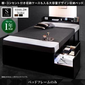 完成品 棚・コンセント付き収納ケースも入る大容量デザイン収納ベッド リーベ Liebe Liebe リーベ ベッドフレームのみ 引き出し2杯 シングル ベッド 収納ベッド, PATY:159cffa1 --- mikrotik.smkn1talaga.sch.id