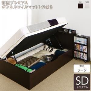 高い素材 お客様組立 セミダブル HOME 通気性抜群スライド本棚付き跳ね上げ収納ベッド Breath-IN ブレスイン 薄型プレミアムボンネルコイルマットレス付き お客様組立 セミダブル 深さラージ ベッド 収納ベッド, きものSHOP えりしょう:39ff0559 --- fukuoka-heisei.gr.jp