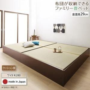 【格安saleスタート】 お客様組立 日本製・布団が収納できる大容量収納畳連結ベッド 陽葵 ひまり ベッドフレームのみ クッション畳 ワイドK280 29cm, プレミアムジャパン 5fac761d