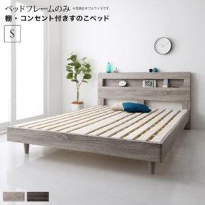 有名な高級ブランド 棚コンセント付きデザインすのこベッド シングル,U-LIFE スキレ Skille Skille スキレ ベッドフレームのみ シングル ベッド すのこベッド, 細川作業服:9b46c94d --- pyme.pe
