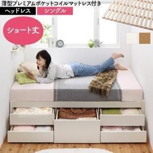 激安人気新品 お客様組立 ヘッドレス 日本製 大容量コンパクトすのこチェスト収納ベッド Shocoto ショコット 薄型プレミアムポケットコイルマットレス付き ヘッドレス ショコット シングル ベッド シングル,U-LIFE すのこベッド, LODGE:be9c5d8c --- fukuoka-heisei.gr.jp