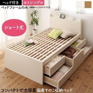 大きい割引 お客様組立 ショコット 日本製 大容量コンパクトすのこチェスト収納ベッド Shocoto ショコット ベッドフレームのみ ヘッド付き Shocoto セミシングル HOME ベッド すのこベッド, ジャンプラボ:d1cffedf --- abizad.eu.org