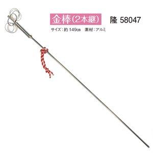 最新作 【金棒】2本継 錫杖(しゃくじょう), インテリアHikari-craft f50b9022