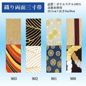 完売 送料無料 織り三寸帯 金襴三寸帯 踊り用男帯 袴帯, 即日発送 927cd197