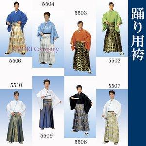 絶対一番安い 【舞踊袴】卒業式、成人式等にも(商品は袴のみです) 日本舞踊、新舞踊、民踊、詩舞、吟舞をはじめとした舞踊用の袴です。送料無料, カワサトマチ:242c89f7 --- ardhaapriyanto.com