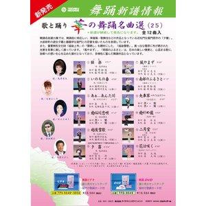 【70%OFF】 日本舞踊 振付 歌と踊り華の舞踊名曲選25舞踊 振付 振付 ビデオ 日本舞踊 演歌 カラオケ 名曲 新譜 踊り用カセットテープ 振付カード付, マツダマチ:95abf819 --- abizad.eu.org