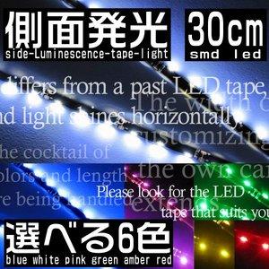 側面発光LED テープ 30cm 18LED  黒ベース選べる6 色 a084