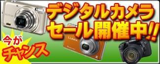 デジタルカメラセール