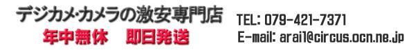 デジカメ・カメラの激安専門店