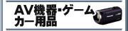 AV機器・ゲーム・カー用品