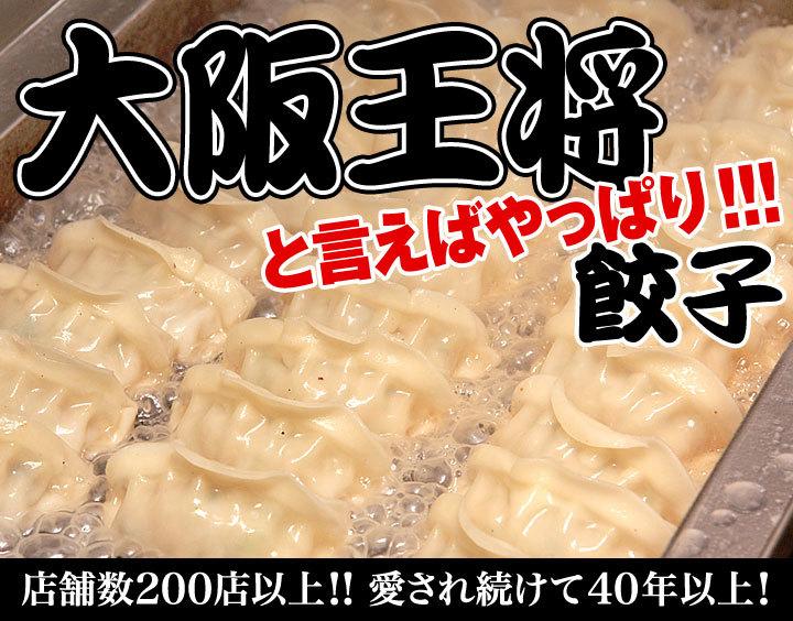【大阪王将と言えばやっぱり!!!餃子】店舗数200店以上!!愛され続けて40年以上!