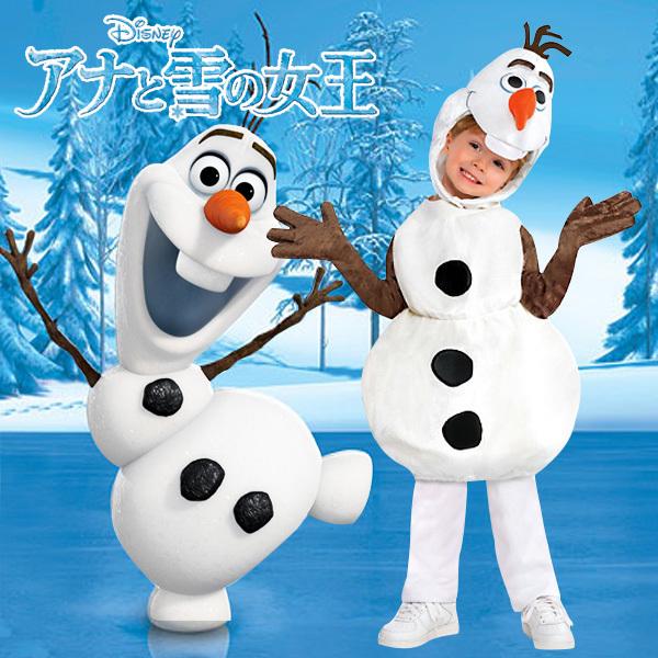 アナと雪の女王 オラフ 子供用 コスチューム 衣装 ディズニー ハロウィン 仮装 コスプレ 雪だるま アナ雪 グッズ 通常便なら 送料無料