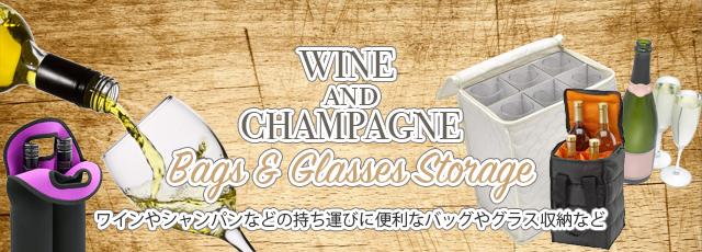 ワイン&シャンパン収納バッグ