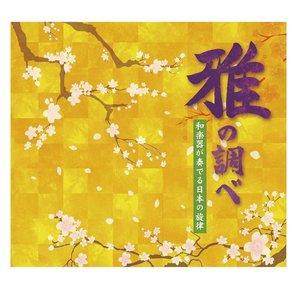 安い割引 雅の調べ~和楽器が奏でる日本の旋律~ CD6枚組全104曲 NKCD-7818-23 和楽器が奏でる日本の旋律♪, 65%OFF【送料無料】:4d58fa5a --- cartblinds.com