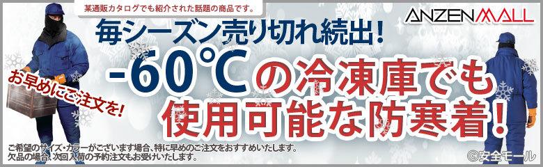 某通販カタログでも紹介された話題の商品。毎シーズン売り切れ続出の-60度の冷凍庫で使用可能な防寒着!