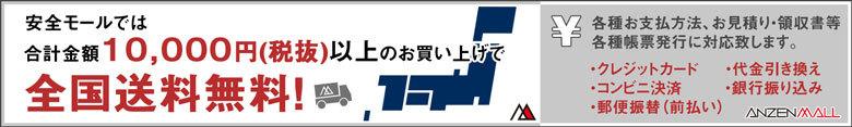 安全モールは、税抜10,000円以上のお求めで全国送料無料!