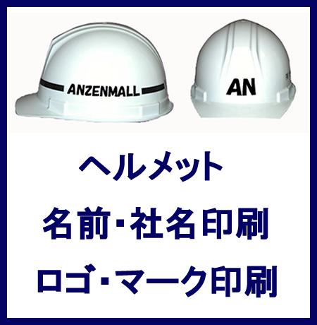 ヘルメット 印刷代【ヘルメット用アクセサリー・関連商品・装備品】